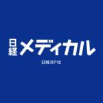 日経メディカル 電子マガジン