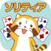あらいぐまラスカル ソリティア【公式アプリ】無料カードゲーム