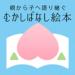 「むかしばなし絵本」日本と世界の昔話・童話をデジタル復刻!