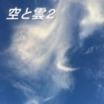 写真集『空と雲2』