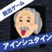 算数系脱出ゲーム アインシュタイン