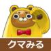 クマみる – 熊本県情報ポータルサイト