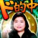 ドカンっ!と的中!渋谷センター街の凄腕占い師ビッグママ恭子