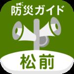 松前町防災ガイド