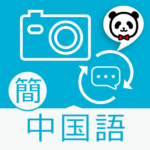 楽訳たびカメラ(中国語(簡体字))-かざしてらくらく翻訳!-