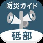 砥部町防災ガイド