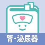 腎泌尿器疾患 看護師の疾患別基礎学習ナースフル疾患別シリーズ