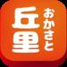 和食「丘里」公式アプリ お得なクーポンが使える無料アプリ