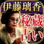 【秘蔵占い】占い界の裏参謀・伊藤璃香