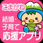 駒ヶ根市 結婚・子育て応援アプリ 「こまっぷ」