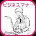 ビジネスマナーの基本〜無料で読めるポケットブックシリーズ〜