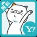タマ川ヨシ子(猫) 壁紙きせかえ