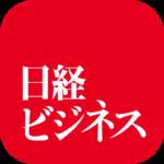 日経ビジネス/経済の「今」を伝える