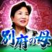 『心鷲掴み』別府の母◆龍花龍神占い