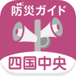 四国中央市防災ガイド