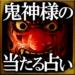 【無料】凄く当たる鬼神様の占い「鬼神秘命抄」星谷礼香