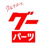 グーパーツ情報-カーナビなど車パーツ購入の専用アプリ
