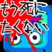 桃太郎伝記〜強すぎちゃってニューゲーム〜