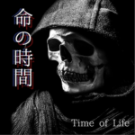 命の時間 – 誕生日や命日までのカウントダウンアプリ