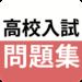 高校入試対策アプリ 中学英語・中学数学・中学社会