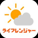 ライフレンジャー天気~雨雲の様子や地震・津波情報がわかる天気予報アプリ
