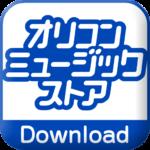 オリコンミュージックストア 音楽ダウンロードアプリ 無料試聴 歌詞閲覧