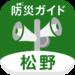 松野町防災ガイド