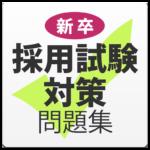 新卒採用試験対策問題集~就活生応援アプリ~