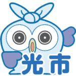 ごみの分別につかえるアプリ【光市版】
