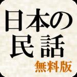 日本の民話(無料版)