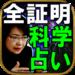 全証明【科学占い】中嶋真澄・論証科学読占