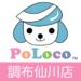 PoLoco調布仙川店