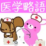 看護師、介護士のための用語集ー体験版ー りすさんシリーズ