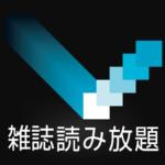 ビューン (雑誌読み放題!電子書籍アプリ)