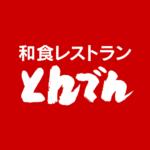 和食レストラン『とんでん』公式アプリ お得なクーポンが使える