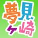 夢見ヶ崎動物図鑑
