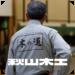 秋山木工公式アプリ