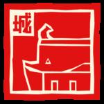 日本のお城クイズ