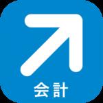 『弥生会計 オンライン』アプリ