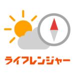 ライフレンジャー天気+ナビ /乗換案内が超便利!/無料の地図でリアルタイム渋滞考慮カーナビ/徒歩ナビ
