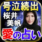 1万人が感涙◆愛の占い【桜井美帆】