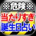 【※危険※】当たりすぎる誕生日占い≪暁瑠凪-スラブ神星占≫