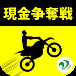 激ムズバイク 現金争奪戦