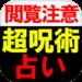 【閲覧注意】イファ・恐怖呪術占い/ドナティーロ