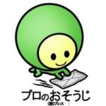 専門ハウスクリーニング&家事代行 (株)ブレス