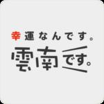 雲南アプリ