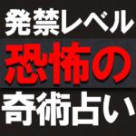 ◆絶対恐怖◆当たりすぎ【奇術占い】金函玉鏡 林巨征
