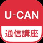 ユーキャン 通信講座アプリ