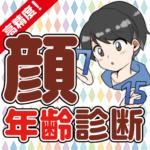 顔年齢診断アプリ〜わたしの見た目年齢何歳!?無料で本格診断!