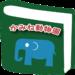 かみね動物園 動物図鑑アプリ